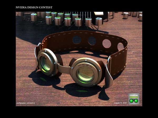 Очки в стиле стимпанк для конкурса «STEAMPUNK-VISION 3D»