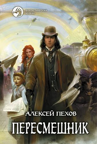 """Алексей Пехов """"Пересмешник"""""""