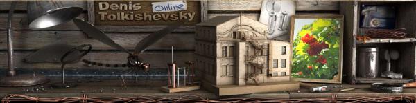 """""""3D Steam"""" Дениса Толкишевского"""
