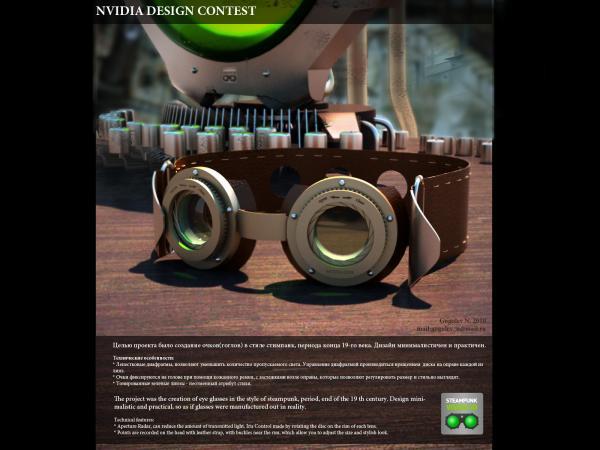 Очки в стиле стимпанк для конкурса «STEAMPUNK-VISION 3D» (Фото 2)