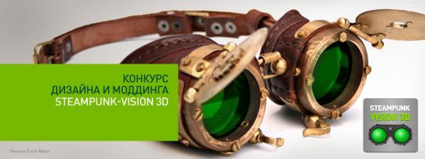 """Итоги конкурса """"Steampunk Vision 3D"""" от NVIDIA, раздел """"Студия"""""""