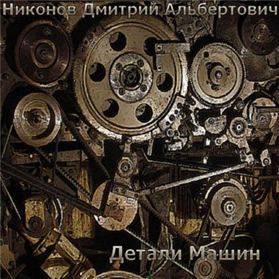 Никонов Дмитрий Альбертович