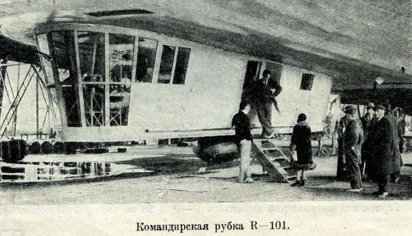 Воздушный Корабль  R - 101 (Фото 2)